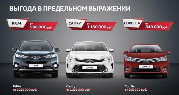 Toyota снизила цены на бестселлеры в России. Пресс-релизы, новости компаний. Екатеринбургский бизнес портал