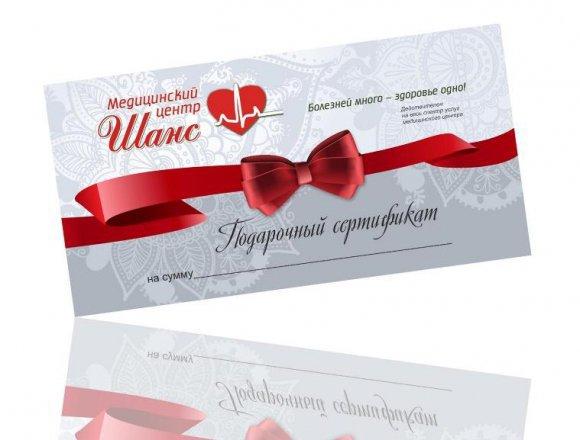 Сертификат на подарки екатеринбург 901